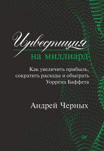 Инвестиция на миллиард Андрей Черных